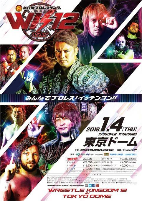 Wrestle Kingdom 12 3